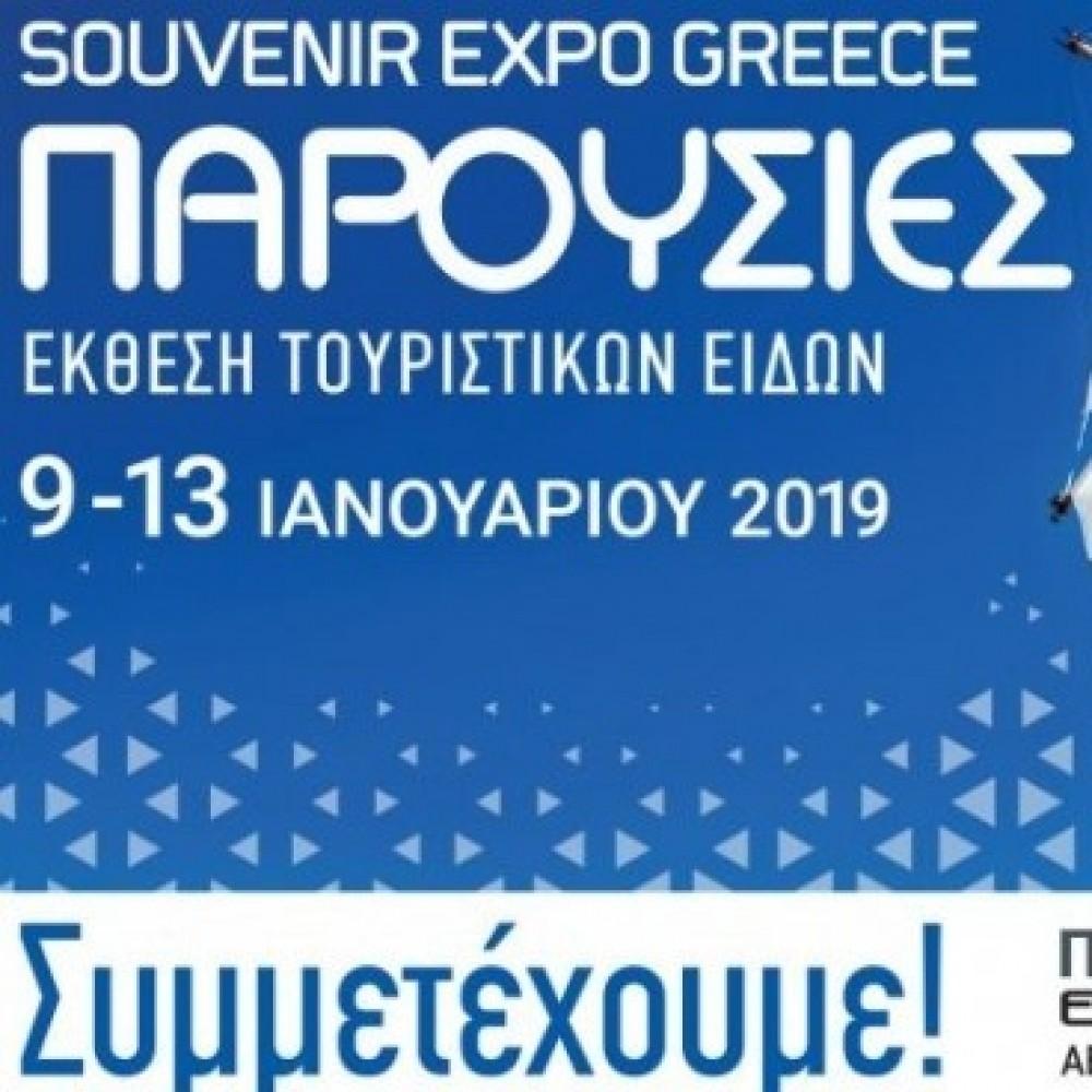 Souvenir Expo Greece-Παρουσίες            ΕΚΘΕΣΗ ΤΟΥΡΙΣΤΙΚΩΝ ΕΙΔΩΝ  9-13 ΙΑΝΟΥΑΡΙΟΥ 2019