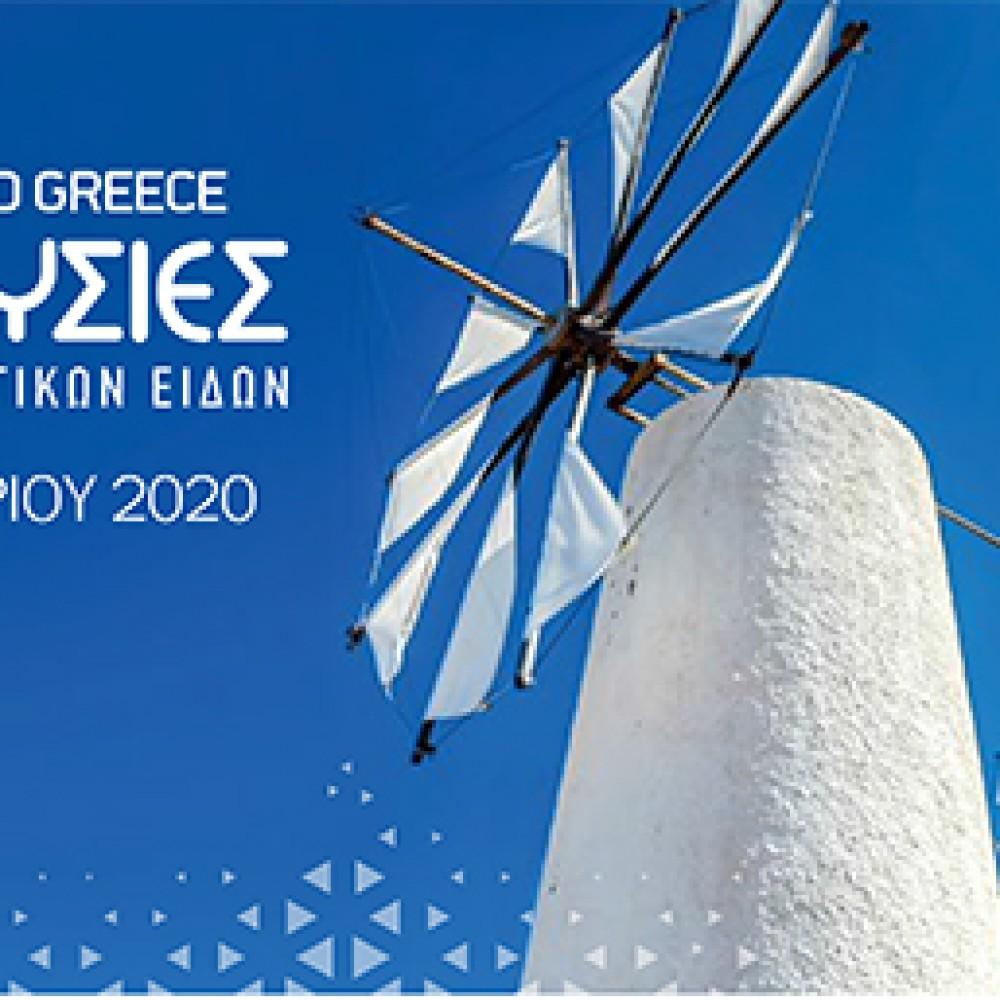 Souvenir Expo Greece 2020